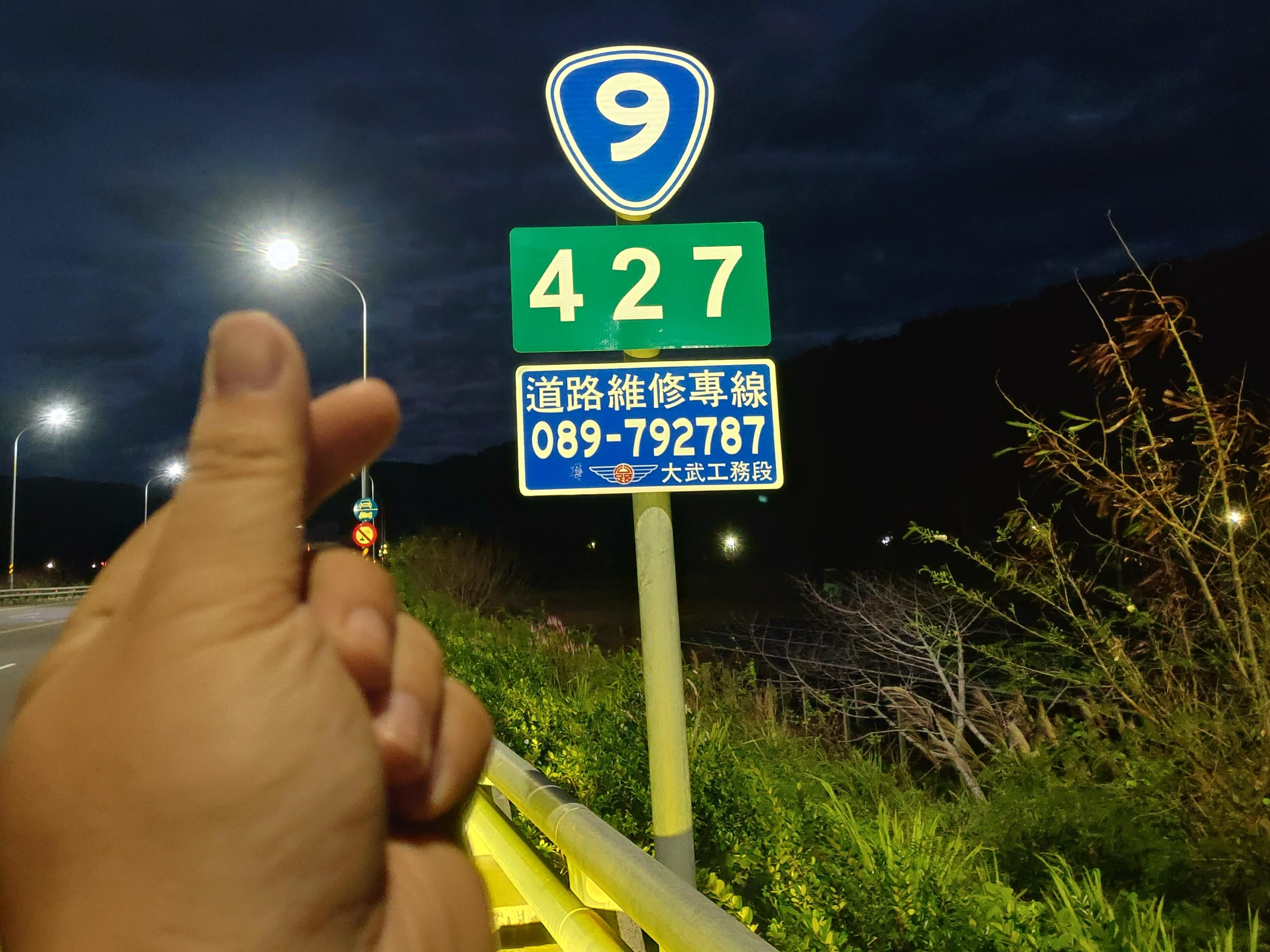 5th 走!去騎摩托車吧!六天五夜山海奇行環島之旅6905