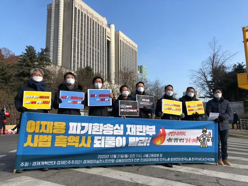 20201221_기자회견_삼성 준법감시위원회양형반영시도중단,재판부공명정대한판결요구