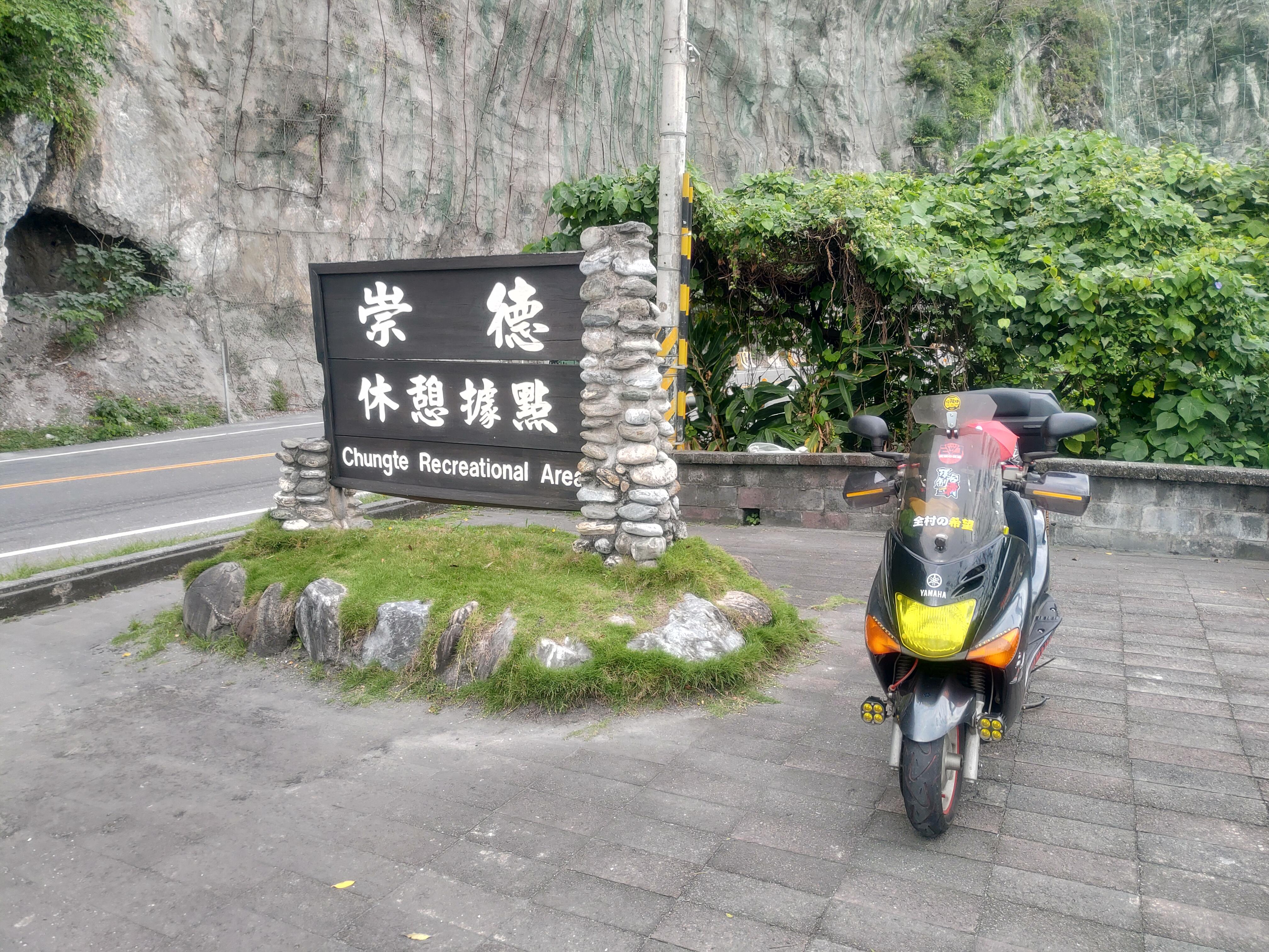 5th 走!去騎摩托車吧!六天五夜山海奇行環島之旅5498