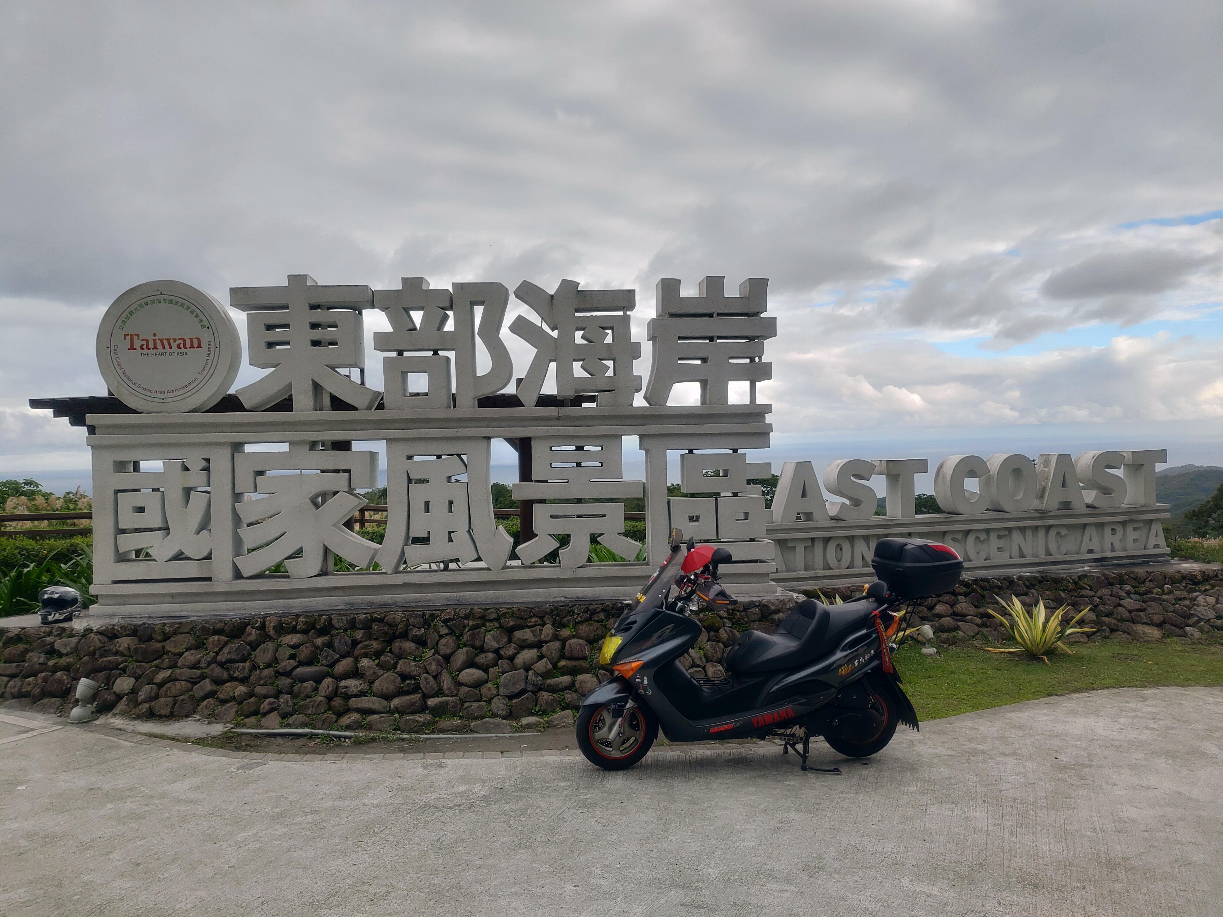 5th 走!去騎摩托車吧!六天五夜山海奇行環島之旅822
