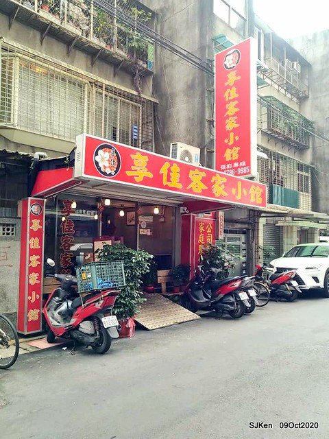 "Chinese Hakka dishes restaurant "" 享佳客家小館"" at Taipei,Taiwan, SJKen, Oct 9,2020."