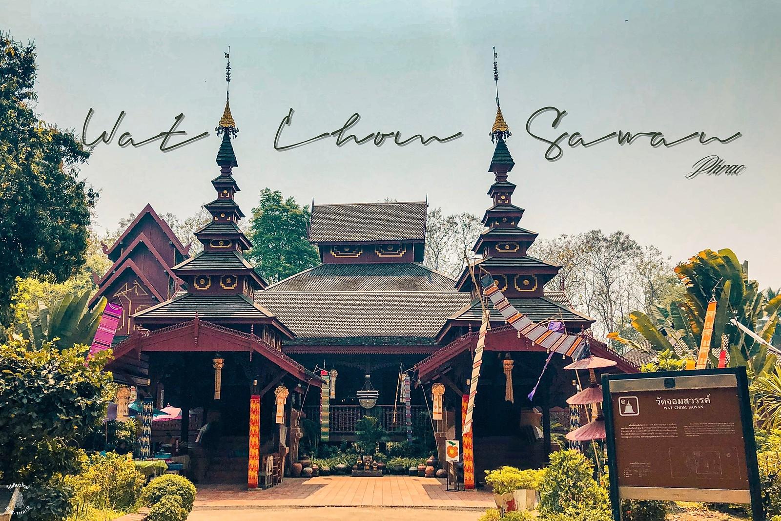 帕府。緬甸式建築國寶佛寺「วัดจอมสวรรค์ Wat Chom Sawan」