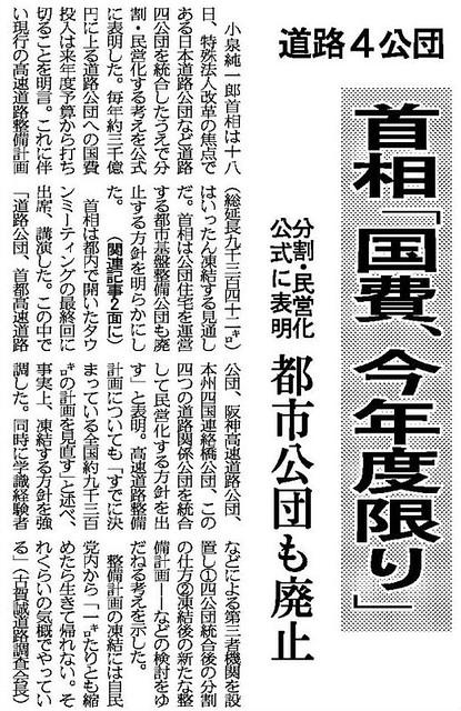 新東名高速道路(第二東名)の暫定4車線から6車線化の経緯 (17)