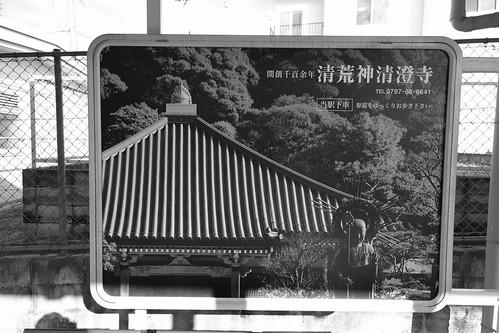 21-12-2020 (2nd)(visiting 'Kiyoshi-Kojin' Temple) (25)