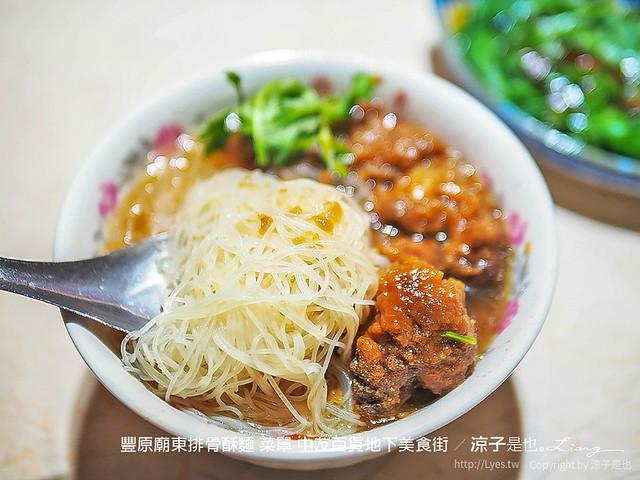 豐原廟東排骨酥麵 菜單 中友百貨地下美食街