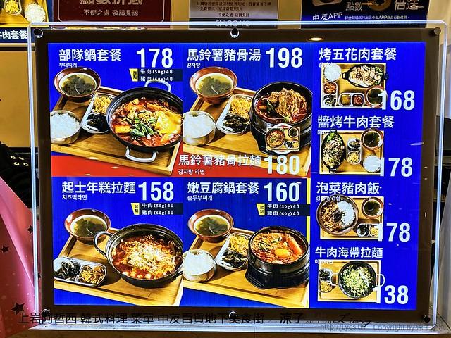 上岩阿哲西 韓式料理 菜單 中友百貨地下美食街