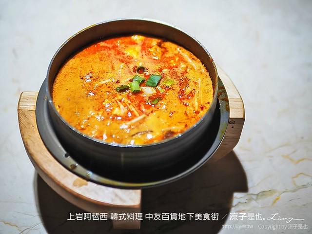 上岩阿哲西 韓式料理 中友百貨地下美食街