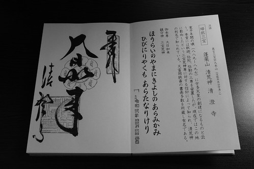22-12-2020 my record ('Shuin' for the Pilgrimage of 18 main temples for Shingon Buddhism in Japan)(I took the pics at Kyoto) (17)