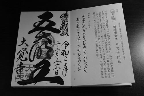 22-12-2020 my record ('Shuin' for the Pilgrimage of 18 main temples for Shingon Buddhism in Japan)(I took the pics at Kyoto) (15)