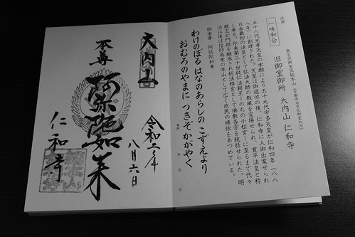 22-12-2020 my record ('Shuin' for the Pilgrimage of 18 main temples for Shingon Buddhism in Japan)(I took the pics at Kyoto) (14)