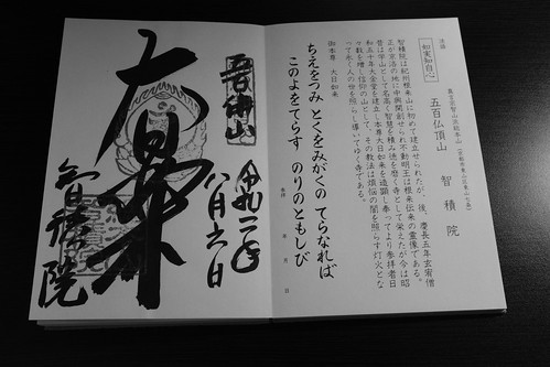 22-12-2020 my record ('Shuin' for the Pilgrimage of 18 main temples for Shingon Buddhism in Japan)(I took the pics at Kyoto) (13)