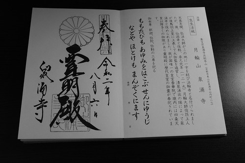 22-12-2020 my record ('Shuin' for the Pilgrimage of 18 main temples for Shingon Buddhism in Japan)(I took the pics at Kyoto) (12)