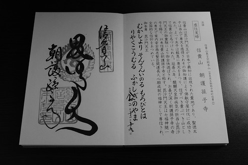 22-12-2020 my record ('Shuin' for the Pilgrimage of 18 main temples for Shingon Buddhism in Japan)(I took the pics at Kyoto) (6)