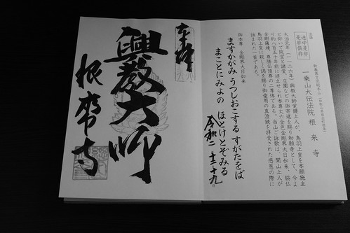 22-12-2020 my record ('Shuin' for the Pilgrimage of 18 main temples for Shingon Buddhism in Japan)(I took the pics at Kyoto) (3)