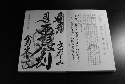 22-12-2020 my record ('Shuin' for the Pilgrimage of 18 main temples for Shingon Buddhism in Japan)(I took the pics at Kyoto) (2)