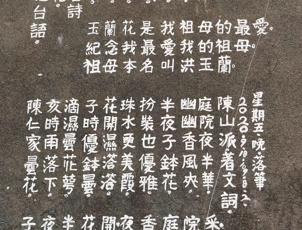 口湖鐵窗故事生活館 (33)