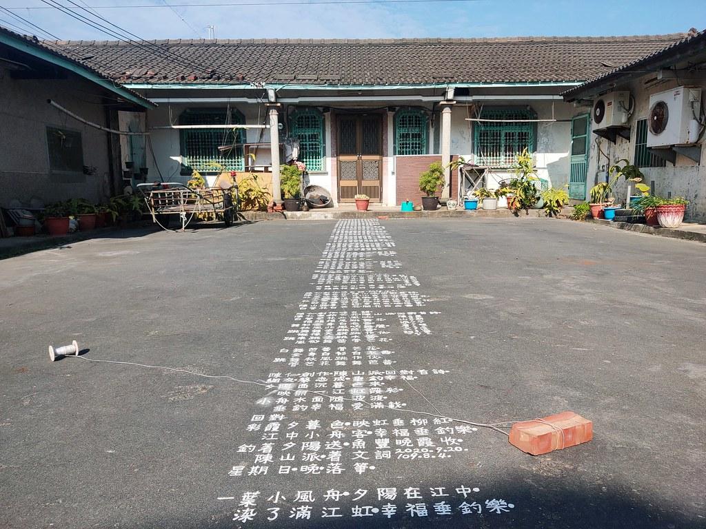 口湖鐵窗故事生活館 (31)