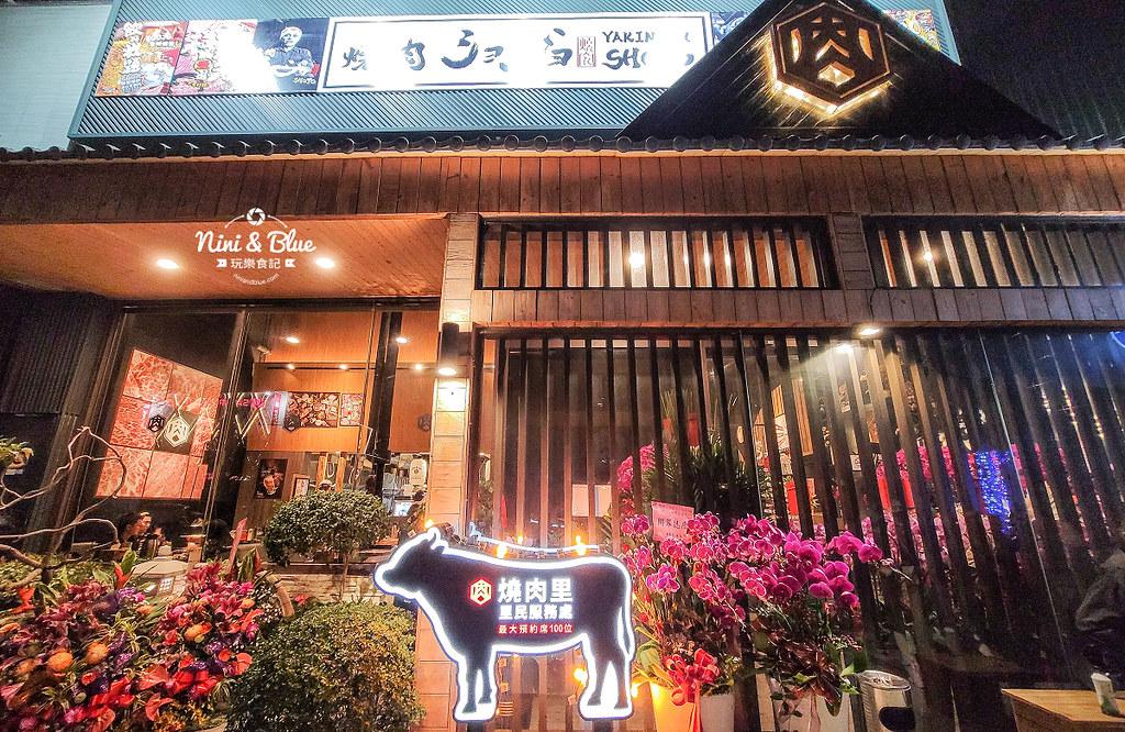 菜單Yakiniku SHOJO燒肉台中公益路
