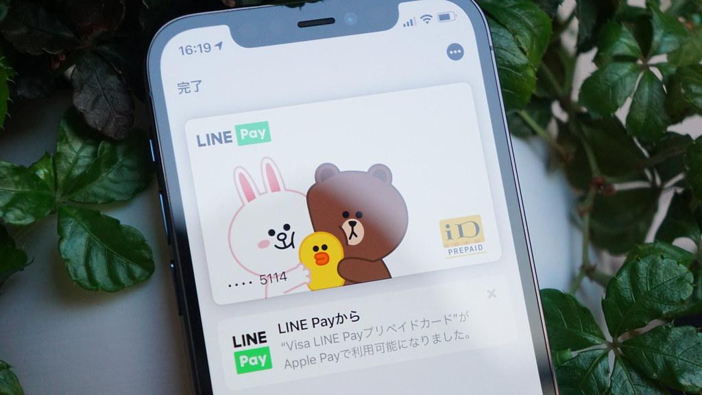 LINE PayをApple Payで支払う方法