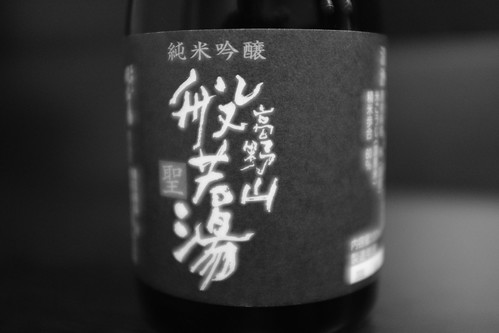 21-12-2020 souvenir (Sake named after Koya-san from Wakayama pref (5)