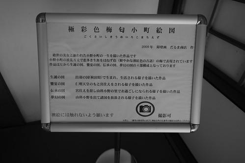 22-12-2020 Kyoto vol01a (84)