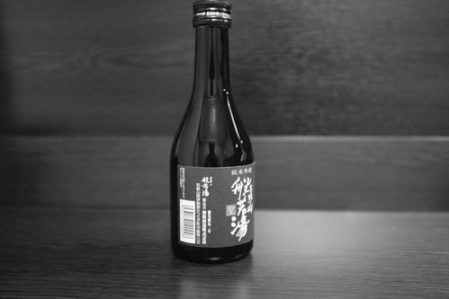 21-12-2020 souvenir (Sake named after Koya-san from Wakayama pref (6)