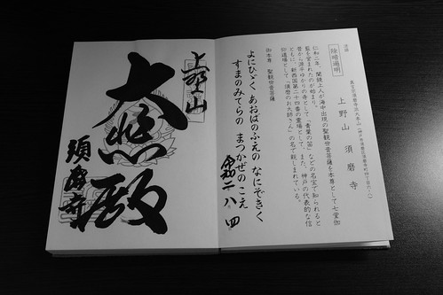 22-12-2020 my record ('Shuin' for the Pilgrimage of 18 main temples for Shingon Buddhism in Japan)(I took the pics at Kyoto) (18)