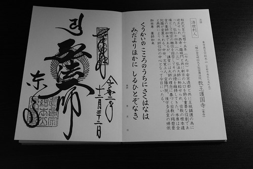 22-12-2020 my record ('Shuin' for the Pilgrimage of 18 main temples for Shingon Buddhism in Japan)(I took the pics at Kyoto) (11)