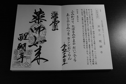 22-12-2020 my record ('Shuin' for the Pilgrimage of 18 main temples for Shingon Buddhism in Japan)(I took the pics at Kyoto) (8)