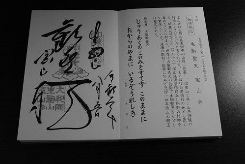 22-12-2020 my record ('Shuin' for the Pilgrimage of 18 main temples for Shingon Buddhism in Japan)(I took the pics at Kyoto) (7)