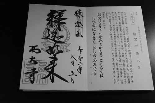 22-12-2020 my record ('Shuin' for the Pilgrimage of 18 main temples for Shingon Buddhism in Japan)(I took the pics at Kyoto) (5)