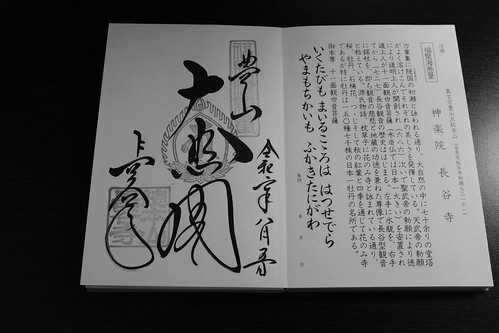 22-12-2020 my record ('Shuin' for the Pilgrimage of 18 main temples for Shingon Buddhism in Japan)(I took the pics at Kyoto) (4)