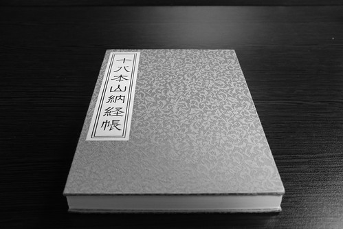 22-12-2020 my record (overviews)('Shuin' for the Pilgrimage of 18 main temples for Shingon Buddhism in Japan)(I took the pics at Kyoto) (3)