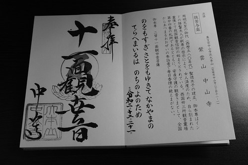 22-12-2020 my record ('Shuin' for the Pilgrimage of 18 main temples for Shingon Buddhism in Japan)(I took the pics at Kyoto) (16)
