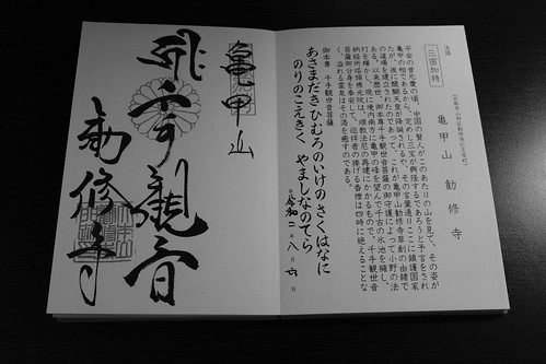 22-12-2020 my record ('Shuin' for the Pilgrimage of 18 main temples for Shingon Buddhism in Japan)(I took the pics at Kyoto) (10)