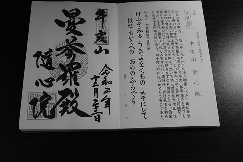 22-12-2020 my record ('Shuin' for the Pilgrimage of 18 main temples for Shingon Buddhism in Japan)(I took the pics at Kyoto) (9)