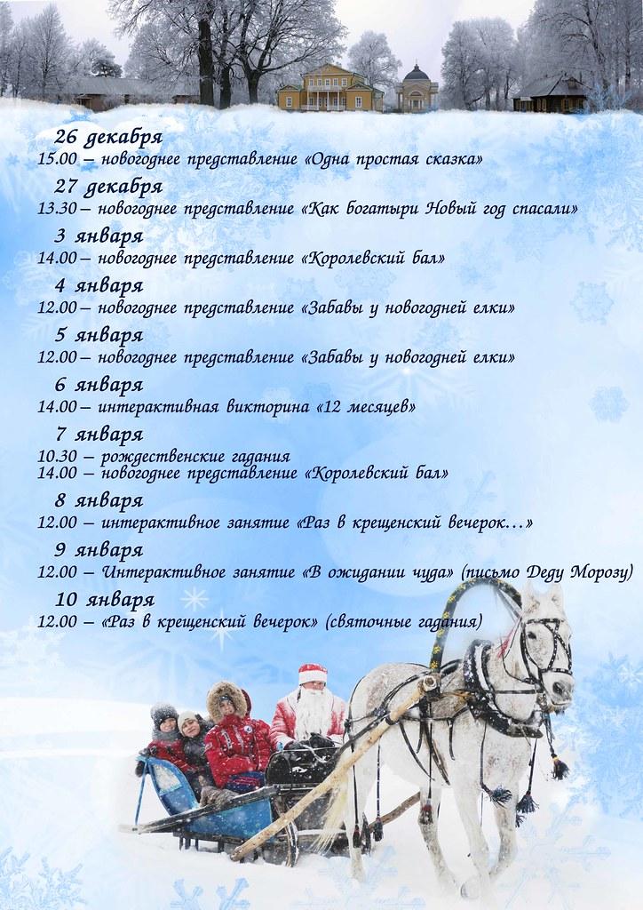 В новогодние каникулы музей «Тарханы» принимает заказы на следующие мероприятия