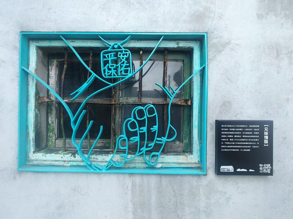 口湖鐵窗故事生活館 (29)