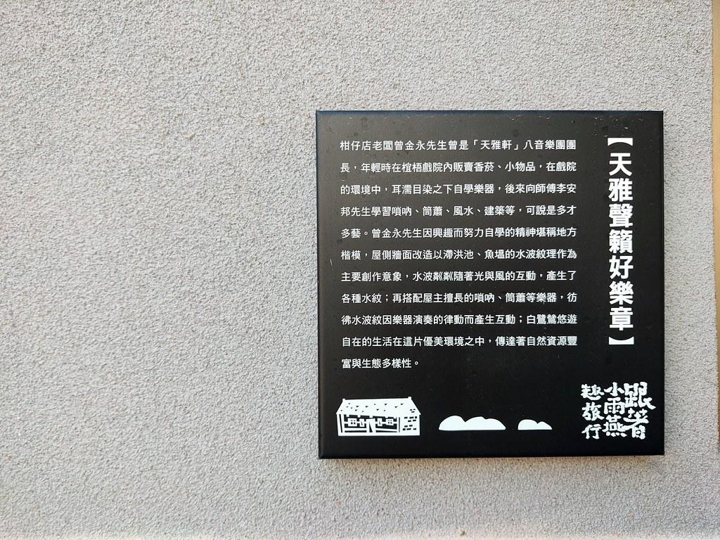 口湖鐵窗故事生活館 (9)