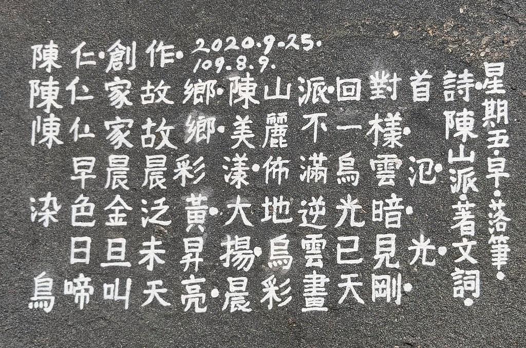 口湖鐵窗故事生活館 (32)