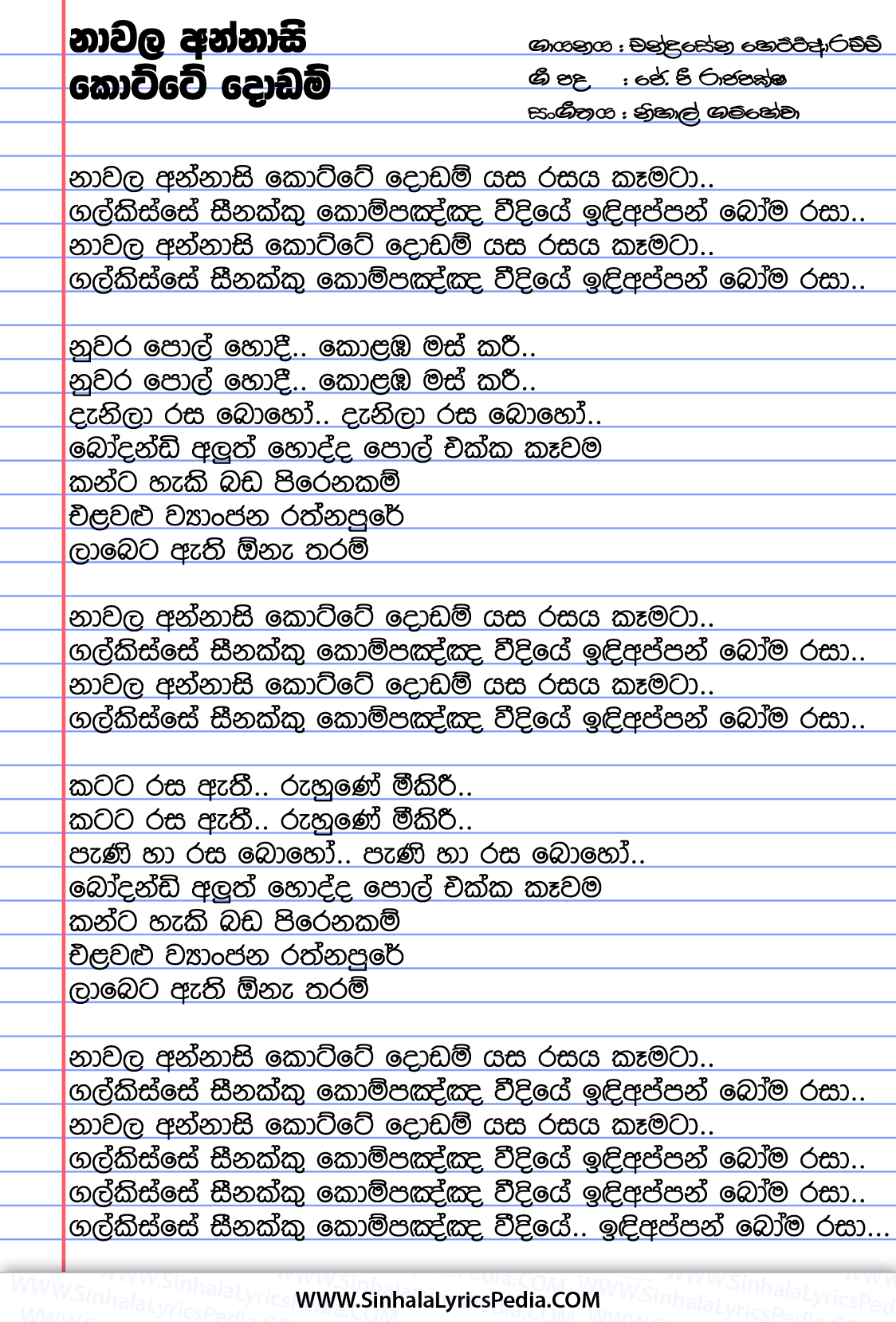 Nawala Annasi Kotte Dodam Song Lyrics