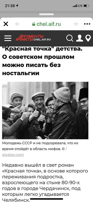 АиФ о Красной точке