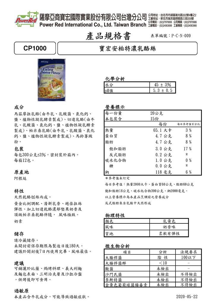 CP1000 寶宏安柏特濃乳酪絲