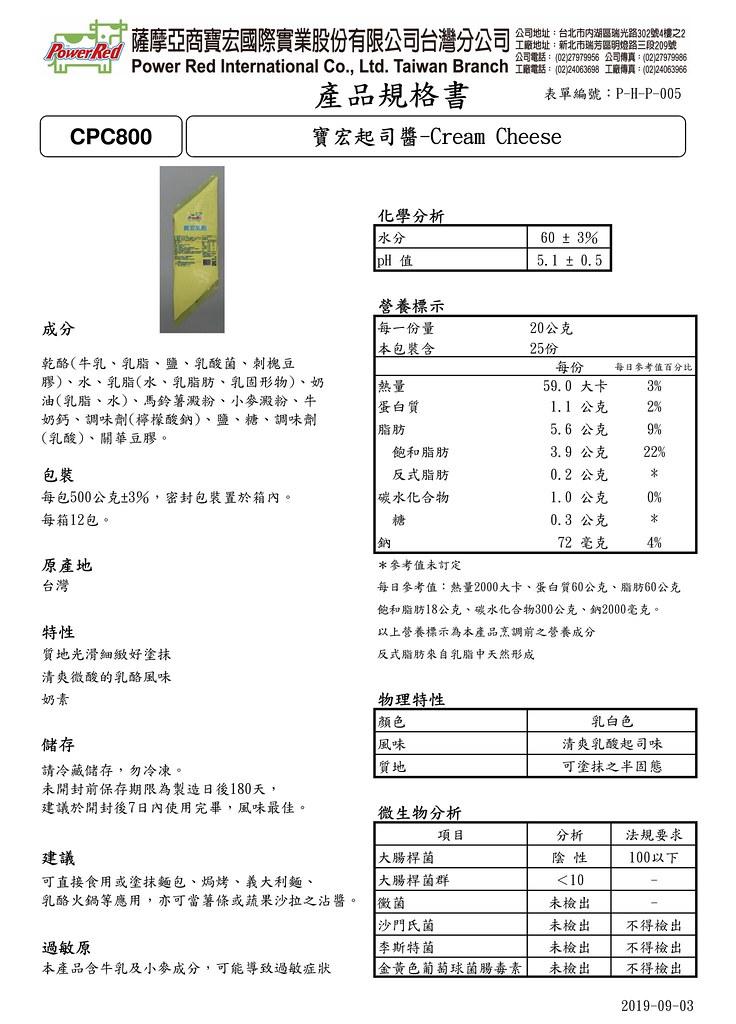 CPC800 寶宏起司醬-Cream Cheese1