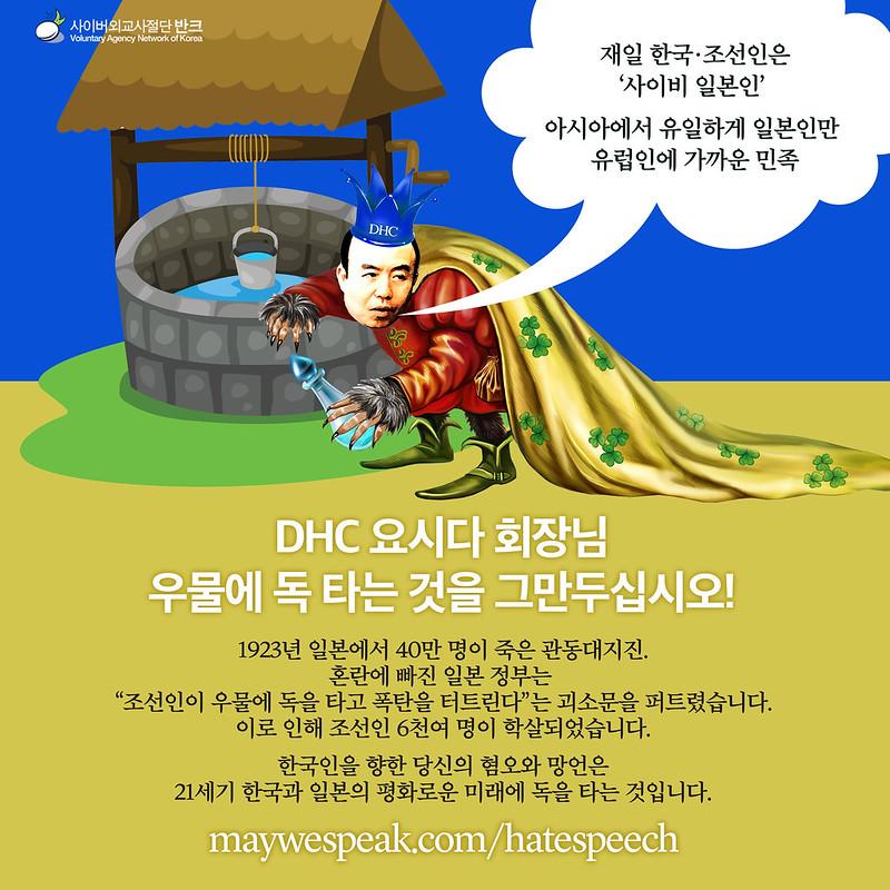 dhc_hatespeech_kor