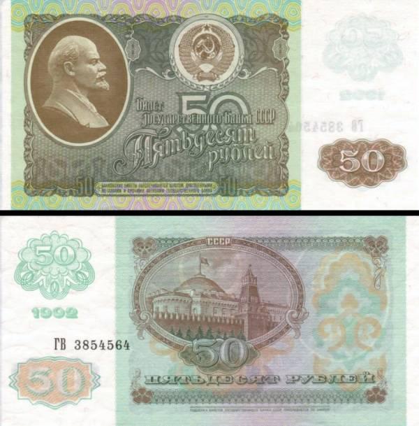 50 Rublov Rusko 1992, Lenin P249a