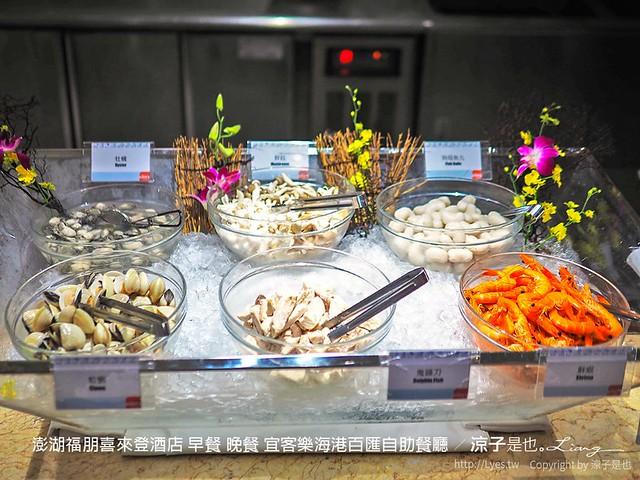 澎湖福朋喜來登酒店 早餐 晚餐 宜客樂海港百匯自助餐廳