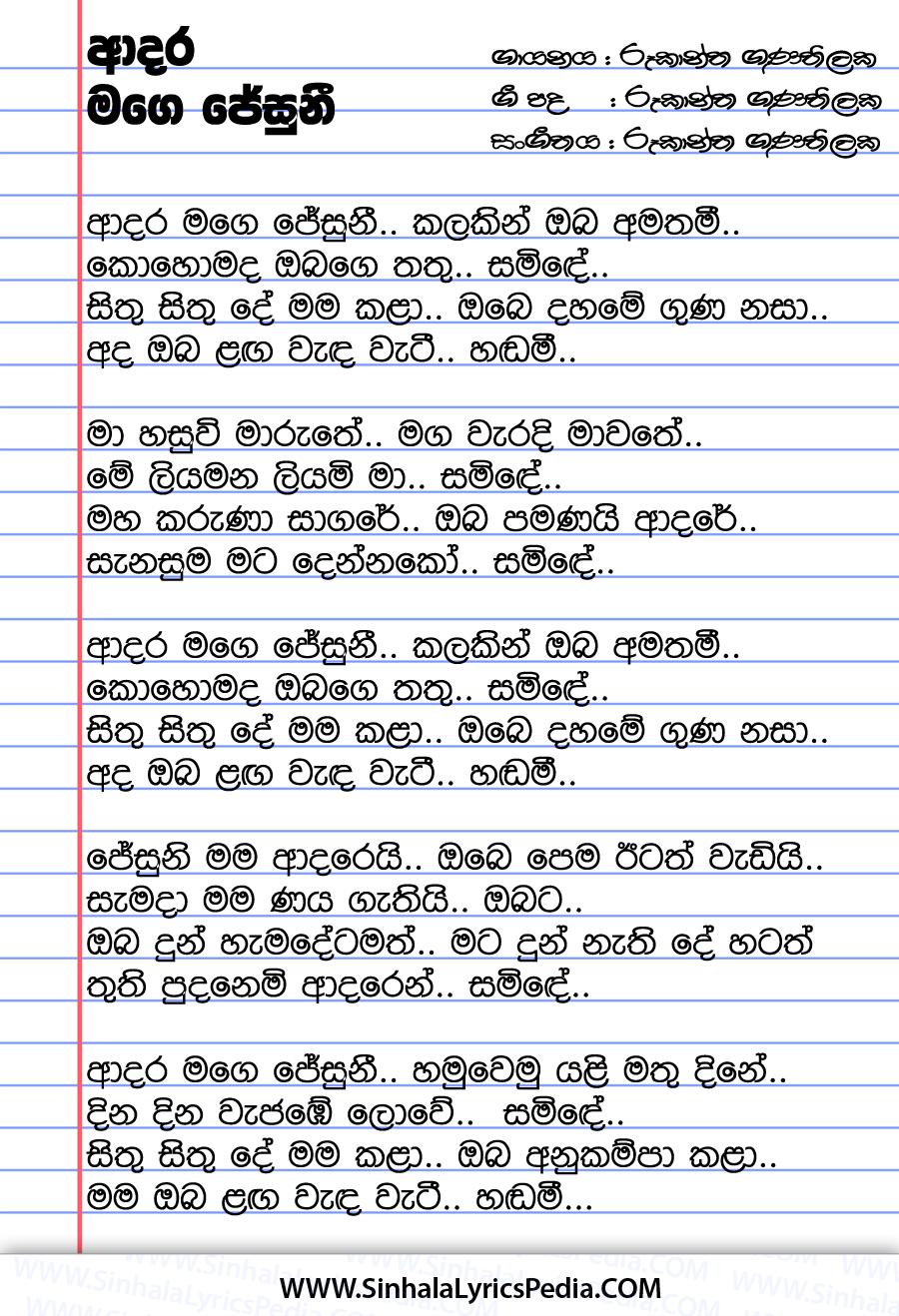 Adara Mage Jesuni Song Lyrics