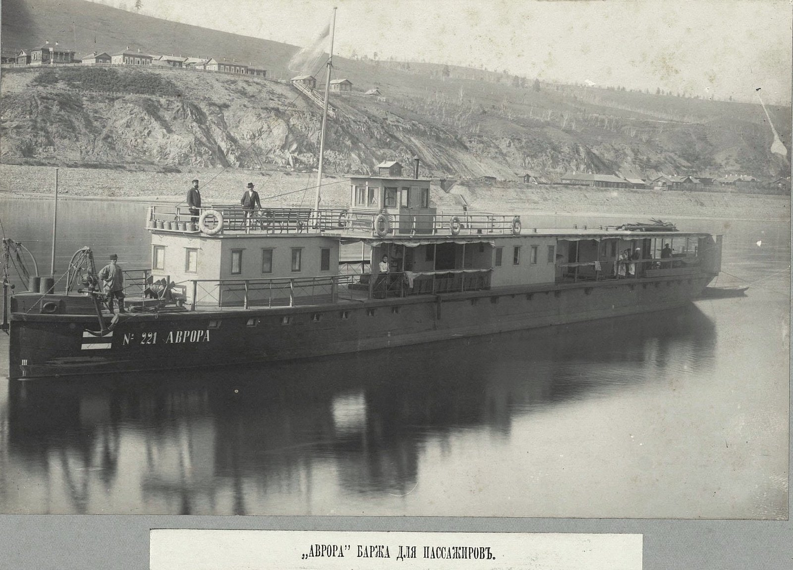 178. «Аврора», баржа для пассажиров