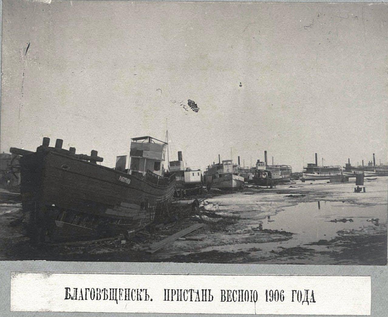 176. Пристань. Весна 1906 г.